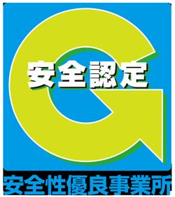 Gマーク:安全性優良事業所